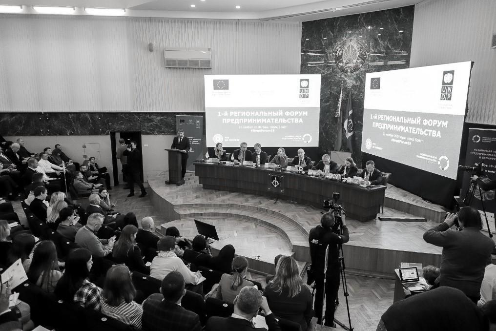 PR-проект для Программы Развития ООН в Беларуси: «Первый региональный форум предпринимательства в Бресте»