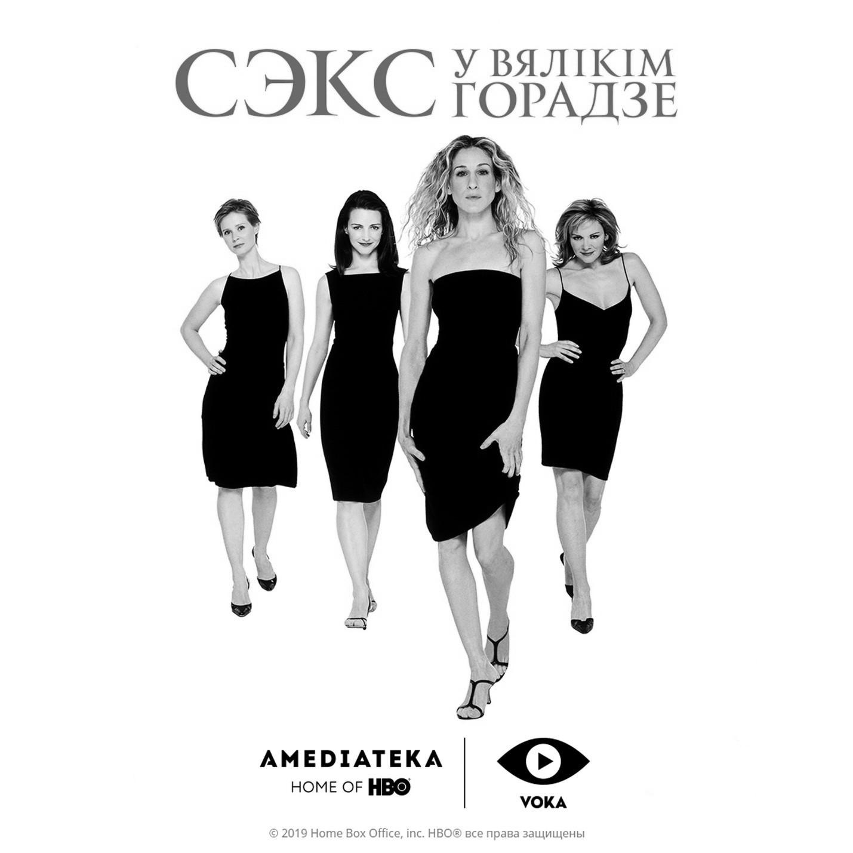 Национальный кастинг на озвучку сериала «Секс в большом городе» на белорусском языке