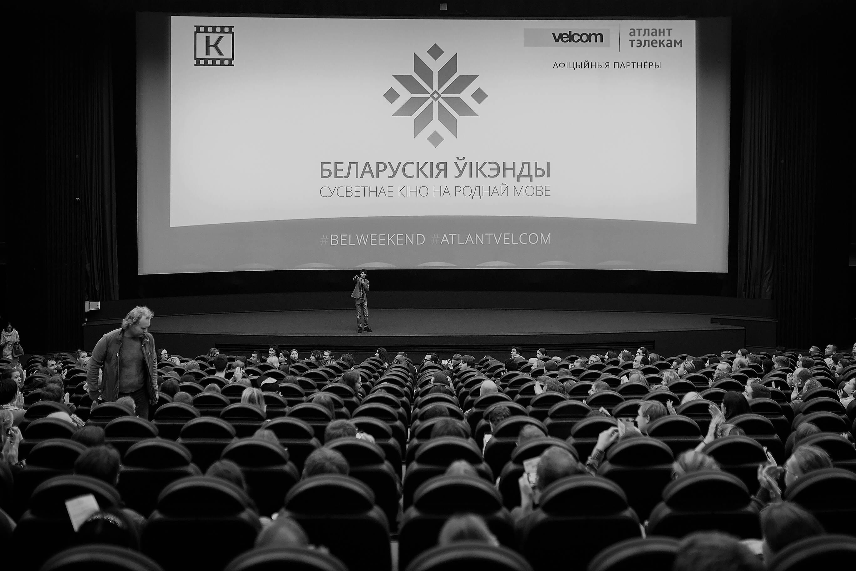 PR-поддержка кинопоказов проекта «Беларускія ўікэнды»