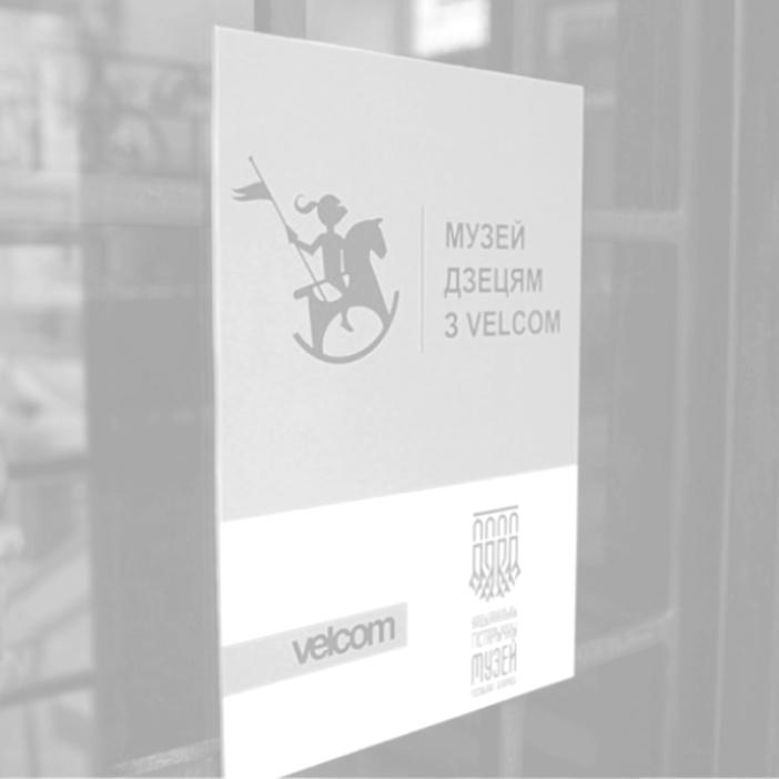 Исторический квест в рамках проекта «Музей дзецям з velcom»