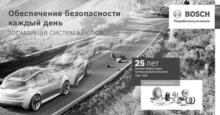 Региональная PR-кампания для бренда Bosch: юбилейные automotive-продукты в онлайне