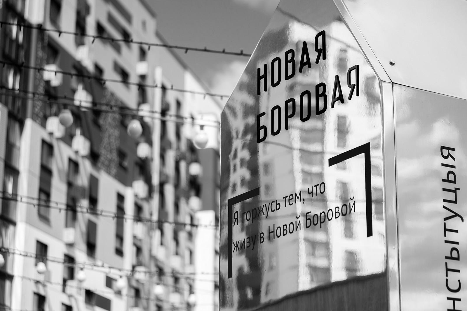 Пять слагаемых комфортной жилой среды — в специальном проекте Новой Боровой