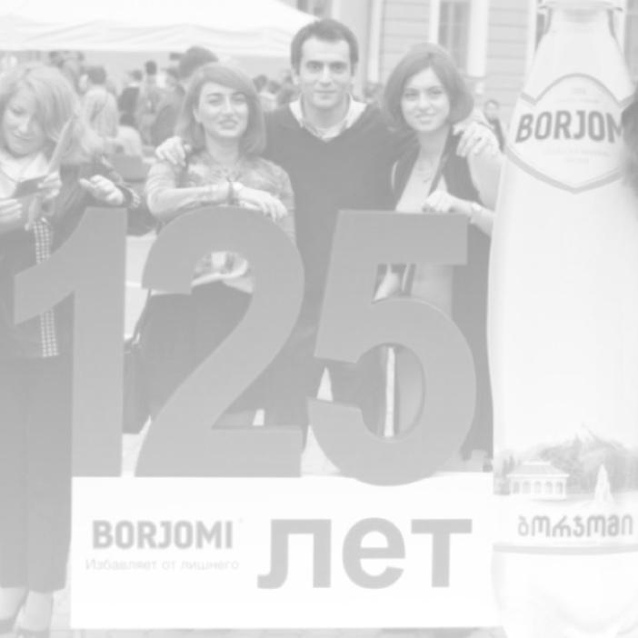 Праздник в честь 125-летия ТМ «Боржоми»